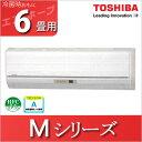 東芝(TOSHIBA) ルームエアコン おもに6畳用 Mシリーズ 2016年モデル クリスタルホワイト RAS-2256M1-W 【ssm06】【買い替え2016】【取…