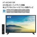 エスキュービズム 40V型LEDバックライト搭載 地上デジタルフルハイビジョン液晶テレビ AT-40...