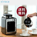siroca(シロカ) 全自動コーヒーメーカー SC-A111 ステンレスシルバー 全自動 コーヒーメーカー 全自動コーヒーメーカー オートコーヒーメーカー 挽きたてコーヒー コーヒー豆 粉 ドリップ