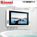Rinnai(リンナイ) デジタルハイビジョン浴室用テレビ 12V型 DS-1201HV-A デジアナ切換に。 データ放送対応 防水液晶テレビ リビングの楽しさをバスルームにも