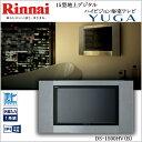 Rinnai(リンナイ) デジタルハイビジョン浴室用テレビ YUGA 15V型 DS-1500HV-B デジアナ切換に。 データ放送対応 防水液晶テレビ 美しい画像とサウンドを浴室で。