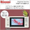 Rinnai(リンナイ) ワンセグ浴室用テレビ 5V型 DS-501 デジアナ切換に。 防水液晶テレビ LEDバックライト液晶&画質向上で、より鮮やかな映像を