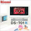 Rinnai(リンナイ) 地上波デジタル浴室用テレビ 7V型 DS-701 デジアナ切換に。 防水液晶テレビ リビングの楽しさをバスルームにも