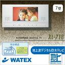 WATEX(ワ−テックス) 地上デジタルお風呂テレビ 7V型 XL-718 デジアナ切換に。 防水液晶テレビ