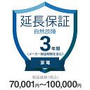 価格.com家電延長保証(自然故障)3年[家電] 70,001?100,000円 KKC-3n5000