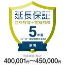 価格.com家電延長保証(物損付き)5年間に延長[家電] 400,001~450,000円 KKC-5P40500