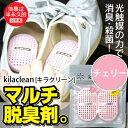 【送料別:60サイズ】 \光触媒の力で消臭!殺菌!/ kila clean(キラクリーン) マルチ脱臭剤 チェリー KC-CH【除菌】