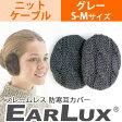 EARLUX(イヤーラックス) ニット ケーブル GRY(グレー) SM TYECB-GY-04 フレームレス防寒耳カバー イヤーマフラー