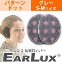 【定形外郵便】EARLUX(イヤーラックス) パターン ドット グレー SM TYEDT-GY-04 フレームレス防寒耳カバー イヤーマフラー
