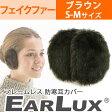 EARLUX(イヤーラックス) フェイクファー ブラウン SM TYEFF-BR-04 フレームレス防寒耳カバー イヤーマフラー