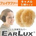 【定形外郵便】EARLUX(イヤーラックス) フェイクファー キャメル SM TYEFF-CM-04 フレームレス防寒耳カバー イヤーマフラー