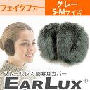EARLUX(イヤーラックス) フェイクファー グレー SM TYEFF-GY-04 フレームレス防寒耳カバー イヤーマフラー
