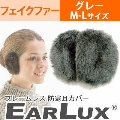 【定形外郵便】EARLUX(イヤーラックス) フェイクファー グレー ML TYEFF-GY-05 フレームレス防寒耳カバー イヤーマフラー