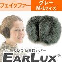 EARLUX(イヤーラックス) フェイクファー グレー ML TYEFF-GY-05 フレームレス防寒耳カバー イヤーマフラー