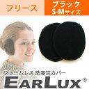 EARLUX(イヤーラックス) フリース ブラック SM TYEFL-BK-04 フレームレス防寒耳カバー イヤーマフラー