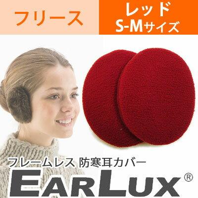 【定形外郵便】EARLUX(イヤーラックス) フリース レッド SM TYEFL-WR-04 フレームレス防寒耳カバー イヤーマフラー
