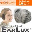 EARLUX(イヤーラックス) ラビットファー シルバー SM TYESR-04 フレームレス防寒耳カバー イヤーマフラー