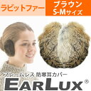 EARLUX(イヤーラックス) ラビットファー ブラウン SM TYESR-BR-04 フレームレス防寒耳カバー イヤーマフラー