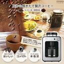 siroca(シロカ) crossline STC-401 全自動 コーヒーメーカー 全自動コーヒーメーカー 全自動コーヒーマシン オートコーヒーメーカー 挽きたてコーヒー コーヒー豆 粉 ドリップコ