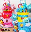 3段BIGおむつケーキ30枚 出産祝いランキング1位獲得  SASSy パンパース バルーン サッシー「ポップキャンディ」セレブ ぬいぐるみ 出産祝いギフト 男の子 女の子   赤ちゃん 誕生日 ギフト 楽天カード分割 クリスマス