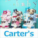 Carters01