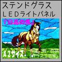 ステンドグラスパネル LEDライトパネル『日高の馬』