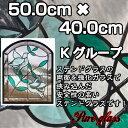 ステンドグラスをもっと身近に!ピュアグラス『SH-K07N』(代引き不可)【送料無料】【ガーデン ガーデニング 人気 パネル ステンドパネル ステンドグラスパネル】
