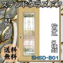 ステンドグラスドア『片引きドア SHSD-B01』(代引き不可)【送料無料】【ステンドグラス 三層ガラス 室内建具 室内ドア 室内引戸 片引きドア 片引戸 強化ガラス 既製品 新築 リフォーム ステンドドア】