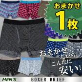 ※お一人様5点まで ボクサーパンツ 下着 メンズ (ボクサーブリーフ)【楽天最安値に挑戦】(男性,紳士,ボクサー,パンツ,肌着,メンズ肌着,メンズ下着,男性下着,男性用下着,メンズインナー,まとめ買い,インナーキナズ)