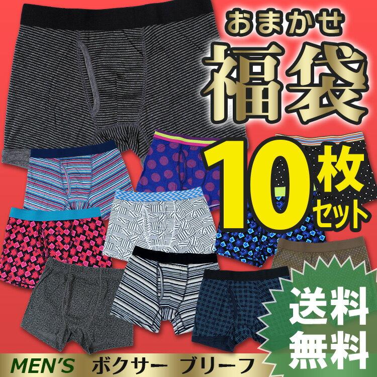 ボクサーパンツ送料無料 おまかせメンズボクサーパンツ10枚セット 福袋 (メンズ下着・男性…...:airinshop:10004909