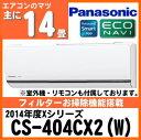 Panasonic エアコン CS404CX2 (AIRCON)