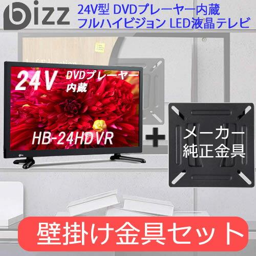 24V型 DVDプレーヤー内蔵 フルハイビジョン LED液晶テレビ 純正壁掛け金具セット(HB-24HDVR XD2364)
