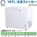 上開き式 197L 冷凍ストッカー QFZ20A PlusQ 【沖縄・離島、発送不可】...