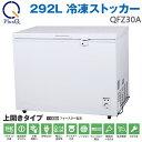 上開き式 292L 冷凍ストッカー QFZ30A PlusQ 【沖縄・離島、発送不可】...