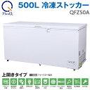 上開き式 500L 冷凍ストッカー QFZ50A PlusQ 【沖縄・離島、発送不可】