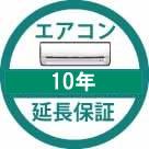 エアコン延長保証10年 商品代金100,001〜の商品画像