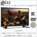bizz 24V型 DVDプレーヤー内蔵 フルハイビジョン LED液晶テレビ HB-24HDVR(外付けHDD録画対応)