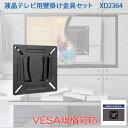 液晶テレビ用壁掛け金具セット XD2364 VESA規格対応 ネジ穴間隔75×75mm・100×100mm 適応サイズ10〜26インチ