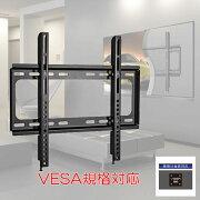 液晶テレビ用壁掛け金具セット XD2361 VESA規格対応 ネジ穴間隔100✕100mm、200✕100mm、200✕200mm、300✕300mm、400✕200、400✕300mm、400✕400mm 適応サイズ26〜55インチ液晶テレビ