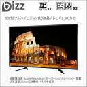 50V型 フルハイビジョンLED液晶テレビ メインボード東芝映像ソリューション製 bizz HB-5031HD