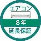 延長保証8年 商品代金100,001〜150,000円