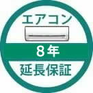 延長保証8年 商品代金10,800〜50,000円の商品画像