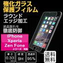 (DM)G15【送料無料】 強化ガラスフィルム 強化ガラス保護フィルム 液晶保護シートiPhone5/5s/5c/6/6Plus/6s/6s Plus/SE/7/7Plus/Xperia Z3/Z4/Z5/ZenFone Go/Max/2/2 Laser P23Jan16