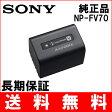 (TE)B11-09 【送料無料】SONY ソニー NP-FV70 純正 バッテリー NP-FV50大容量バージョン (NPFV70) デジカメ 充電池 ハンディカム HANDYCAM レビューを書いて お得をゲット!!(ビッグハート)P23Jan16