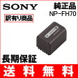 (TE)B11-13 【送料無料】【訳有り】SONY NP-FH70(NPFH70)純正 バッテリー デジカメ 充電池 NP-FH50大容量版 ハンディカム レビューを書いて お得をゲット!!(ビッグハート)P23Jan16
