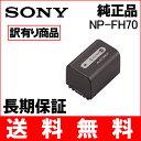 (TE)B11-13 【送料無料】【訳有り】SONY NP-FH70(NPFH70)純正 バッテリー デジカメ 充電池 NP-FH50大容量版 ハンディカム レビューを書いて お得をゲット!!(ビッグ