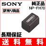 (TE)B11-13 【送料無料】【訳有り】SONY NP-FH70(NPFH70)純正 バッテリー デジカメ 充電池 NP-FH50大容量版 ハンディカム NP-FV50/NP-FV70/FV100一部機種兼用可※詳細は必ず対応機種を確認してください。 レビューを書いて お得をゲット!!(ビッグハート)P23Jan16
