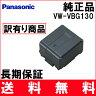 (TE)B14-02 【送料無料】Panasonic パナソニック VW-VBG130 純正 バッテリー 訳有り商品 【保証1年間】(VWVBG130) VW-VBG130-K同 HDC-HS350 HDC-TM750 レビューを書いてお得をゲット!(ビッグハート)P23Jan16