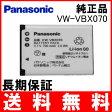 (DM)B14-08 【送料無料】Panasonic パナソニック VW-VBX070 純正 バッテリー 【保証1年間】 (VWVBX070) レビューを書いてお得をゲット!!(ビッグハート)P23Jan16
