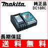 (TKH)C19-05 【送料無料】USAモデル マキタ 純正充電器 DC18RC 14.4V 18V BL1430/BL1440/Bl1830/BL1840等専用 保証付(ビッグハート)P23Jan16